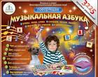 Детская игрушка Знаток Обучающая звуковая игра для говорящей ручки