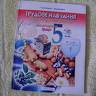 Робочий зошит із трудового навчання для дівчаток 5 класу (обслуговуюча праця).