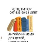 репетитор английского языка для детей, подготовка к внешнему тестированию только Боисполь