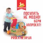 ПРОКАТиК- 1ый прокат игрушек и детских товаров Днепропетровск