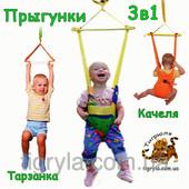 Прыгунки - тарзанка, тренажер качели для детей с 5-ти месяцев, 3 в 1