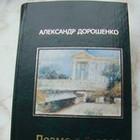 Отдам историческую книгу-поэму о городе (Одесса)