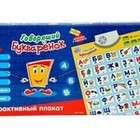 Интерактивный плакат говорящий Букваренок 7002 русский или Букварик украинский язык 7290