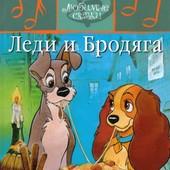 Любимые сказки Дисней - Деагостини -