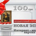 Подарочные сертификаты на покупку картин маслом 100 и 300 гривен. Киев, Украина