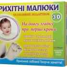 Набор для слепков ручек и ножек малышей 3D