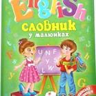 English для малышей, визуальный словарь