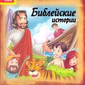Библейские истории. Подарочное издание