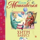 Дитяча захоплююча книга з віршами Емми Мошковської