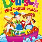 Deutsch в картинках для малышей