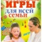"Книга серии  ""Учимся играючи"""