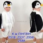 Прокат костюм ПИНГВИН 3-6 лет