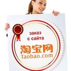 СП ТаоБао 5.% Без минималок Быстрая доставка DHL 4-5 дней.