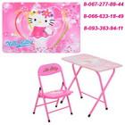 Детский столик со стульчиком складной Хелло Китти DT 18-11