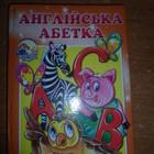 книга Английская азбука