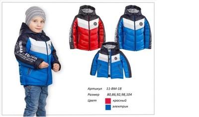 Курточка для мальчика полосочки тм evolution (goldy) фото №3