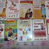 Книги о беременности,уходе и развитие малыша.