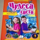 Энциклопедия - Чудеса света