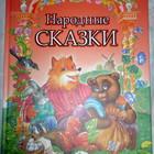 Подарочный сборник украинских сказок