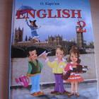 учебники-английский 2-4 класс  и информатика 11 класс академический уровеньлот 1 учебник.
