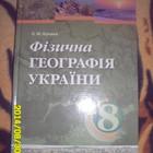 Фізична географія України 8 клас Л. М. Булава