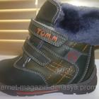 Зимние ботинки на мальчика тм Том.м