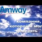 Вся продукция AMWAY до - 50%! От оптовых цен в теме доп - 5% Харьков Запорожье Днепропетровск Киев!!