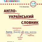 Англо-український словник на 3000 слів для 1-4 класів