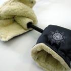 Муфты (варежки) на овчине для колясок и санок