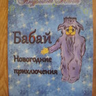 Книга для родителей, которые любят читать детям перед сном Бабай Новогодние приключения
