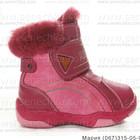 Зимние детские ботинки. Кожа. Цигейка. Качественная детская обувь. Дешево. В наличии!