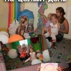 Детский клуб по типу ДОМАШНЕГО ДЕТСКОГО САДА! Приглашаем друзей от 2 до 6 лет!