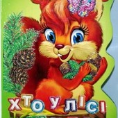 "Книжка-игрушка с глиттером ""Кто в лесу живёт"""