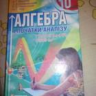 Учебник  автора Мерзляк  профильного  уровня по алгебре  для 10 класса