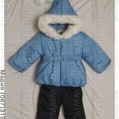 Акция!Костюм,комбинезон,комбез детский осень-зима на синтепоне. Овчина отстегивается.