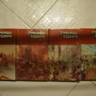 Страницы подвига (комплект из 4 книг)