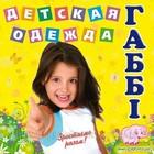 СП Габби, детская одежда -20% от цены
