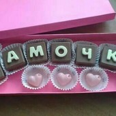Шоколадные буквы.