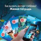 Живая 3d Тетрадь, 1 вид на выбор,УП 8 грн.