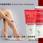 Крем для ног 3W Clinic Enrich Foot Treatment 100 мл