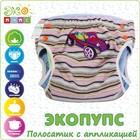 Многоразовый подгузник Полосатик с аппликацией, комплект , 3-9 кг, 6-12 кг