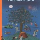Ротраут Бернер: Ночная книга. Акция!
