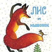 Виталий Бианки: Лис и мышонок.