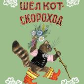А. Прокофьев: Шёл кот-скороход: стихи. Цена снижена!