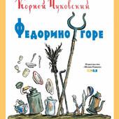 Корней Чуковский: Федорино горе