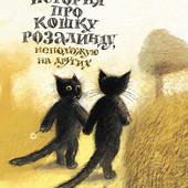 Петр Вилкон: История про кошку Розалинду, непохожую на других.