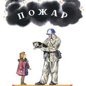 Самуил Маршак: Пожар с илл. В. Конашевича.