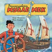 Юхансон: История кораблей. Рассказывает Мулле Мек. Распродажа!