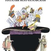Наталья Кончаловская: Дело в шляпе. Акция!
