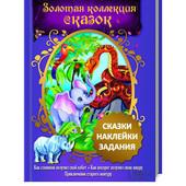 Книга наклейки Как слоненок получил свой хобот.Как носорог получил свою шкуру.Прикл.старого кенгуру